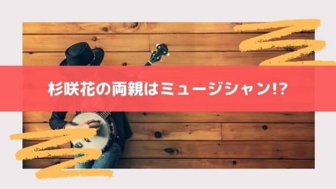 杉咲花の両親はミュージシャン!?