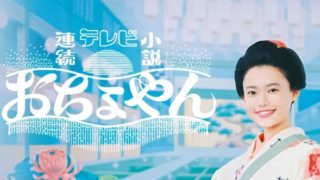 NHK朝ドラ「おちょやん」ヒロインの杉咲花