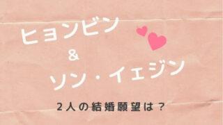 ヒョンビン&ソン・イェジン 2人の結婚願望は?