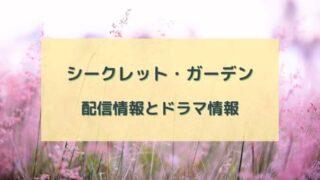 「シークレット・ガーデン」配信情報とドラマ情報