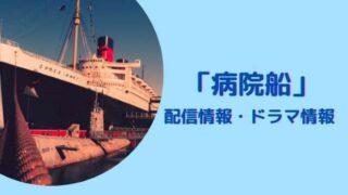 「病院船」配信情報とドラマ情報