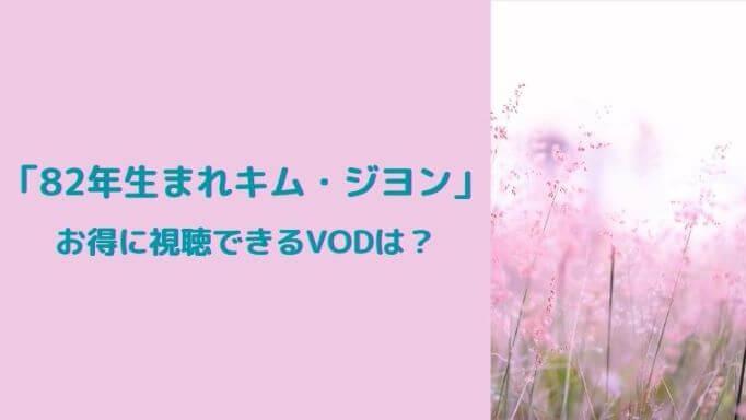 「82年生まれキム・ジヨン」お得に視聴できるVODは?