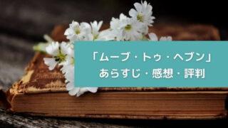 「ムーブ・トゥ・ヘブン」あらすじ・感想・評判