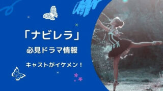 「ナビレラ」必見ドラマ情報 キャストがイケメン!