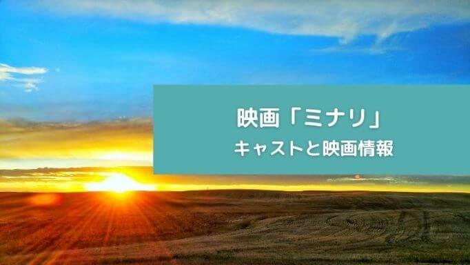 映画「ミナリ」キャストと映画情報