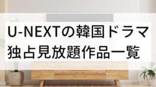 「U-NEXTの韓国ドラマ独占見放題作品一覧」と書いてあるテレビの画面