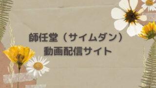 師任堂(サイムダン)動画配信サイト
