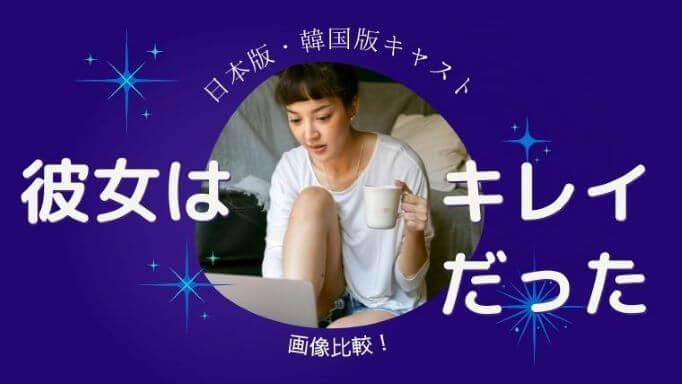 「彼女はキレイだった」日本版と韓国版のキャスト画像比較!