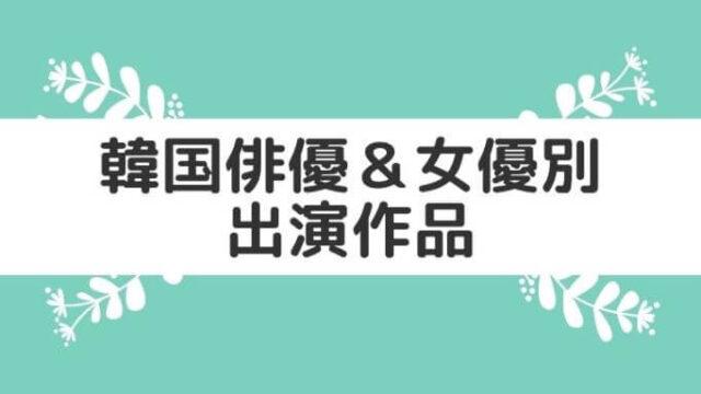 韓国俳優&女優出演作品