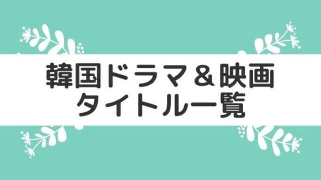 韓国ドラマ&映画タイトル一覧