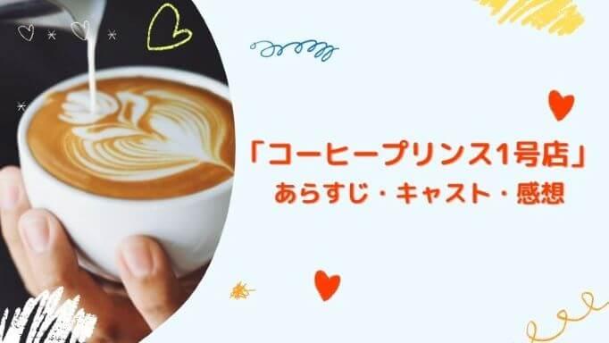 「コーヒープリンス1号店」あらすじ・キャスト・感想