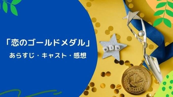 「恋のゴールドメダル」あらすじ・キャスト・感想