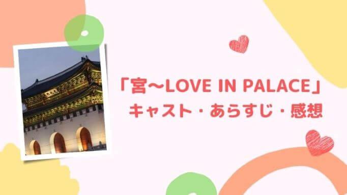 「宮~Love in Palace」キャスト・あらすじ・感想