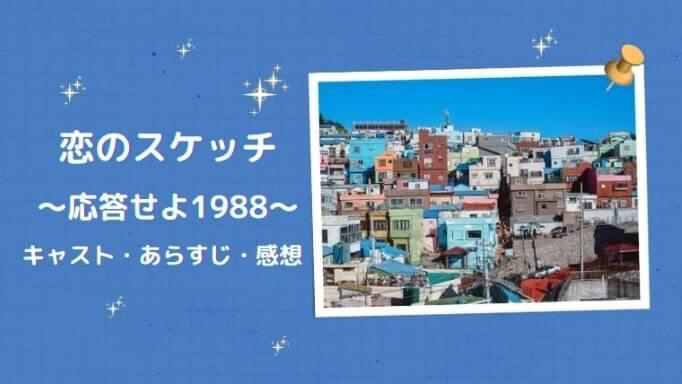 恋のスケッチ~応答せよ1988~キャスト・あらすじ・感想