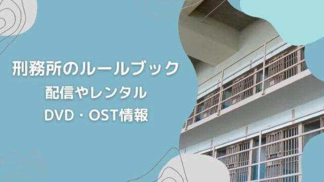「刑務所のルールブック」配信やレンタル、DVD・OST情報
