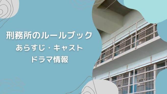 「刑務所のルールブック」あらすじ・キャスト、ドラマ情報