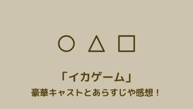 「イカゲーム」豪華キャストとあらすじや感想!